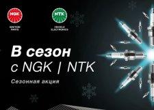Акция от компании NGK!