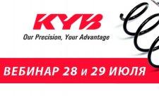 Вебинар KYB 28 и 29 июня