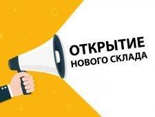 Открытие нового склада экспресс-доставки в Сургуте